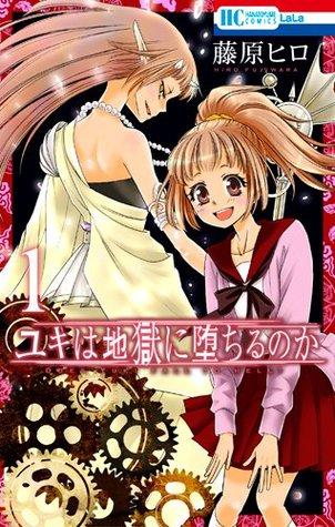 Yuki wa Jigoku ni Ochiru no Ka