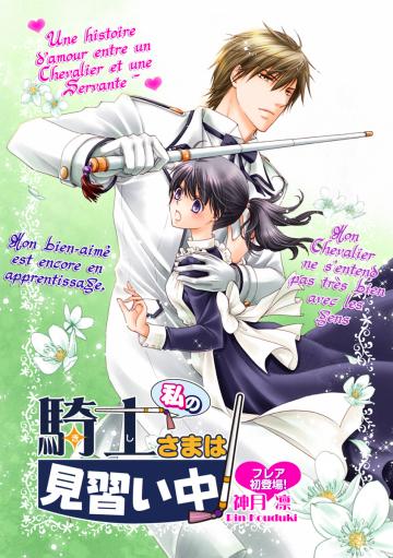 Watashi no Kishi-sama wa Minarai-chuu!