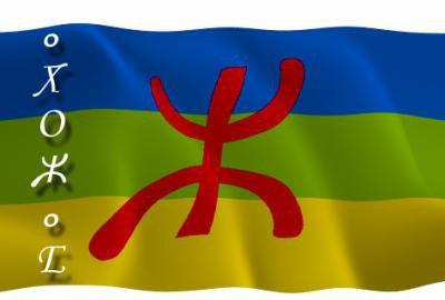 Je suis un amazigh et fier