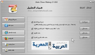 تعريب برنامج Auto Clear History