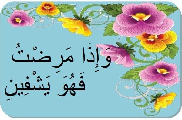 اللهم اشفي انت الشافي