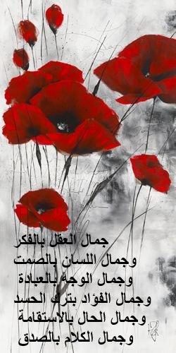 La perle ignore sa valeur, la fleur son parfum!