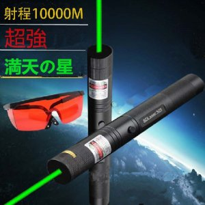 その新しい レーザーポインターは人気が高い