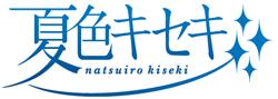 « Natsuiro Kiseki • X ~.