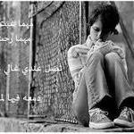 """قمــــــــة التحدي :  عندما يسألك شخص مــــا عن حالك ..  فتتذكر قلبك الحزين وتحـاول ان تبكى على وضعك المؤلم .. ... فترفع رأسـك عاليا وتجيبه بتواضع """" الحمد لله """" وتمضــــى ..  فيقول عليك يا لك من متكبــــــــر ..  وهو لا يعلم انك رفعت رأسك عاليا لا تكبر ولا غرور ..  ولكن خشيـــــة ان تسقط دموعك امامــــه فيعلم ما ابكـاك . ."""