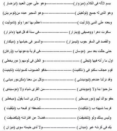 amazigh poeme reixhhh