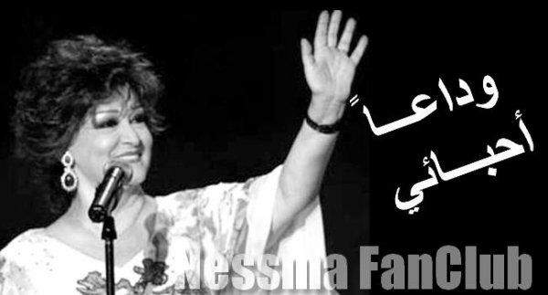 الموت يغيب الفنانة القديرة وردة الجزائرية بالقاهرة