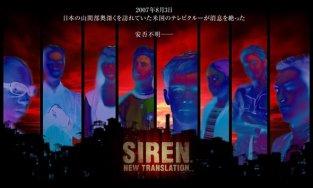 Siren Blood Curse mon avis