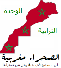 assa7ra magribiya 100%