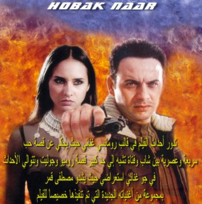 Filmographie De L Actrice Hobak Nar Nelly Karim
