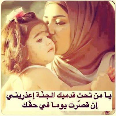 je tm maman (-_-) احبك ربي