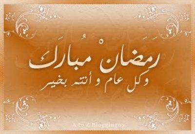 ramadan 2011/1432