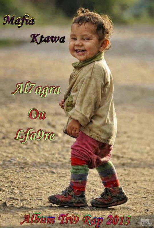 Al7agra Oulfa9re