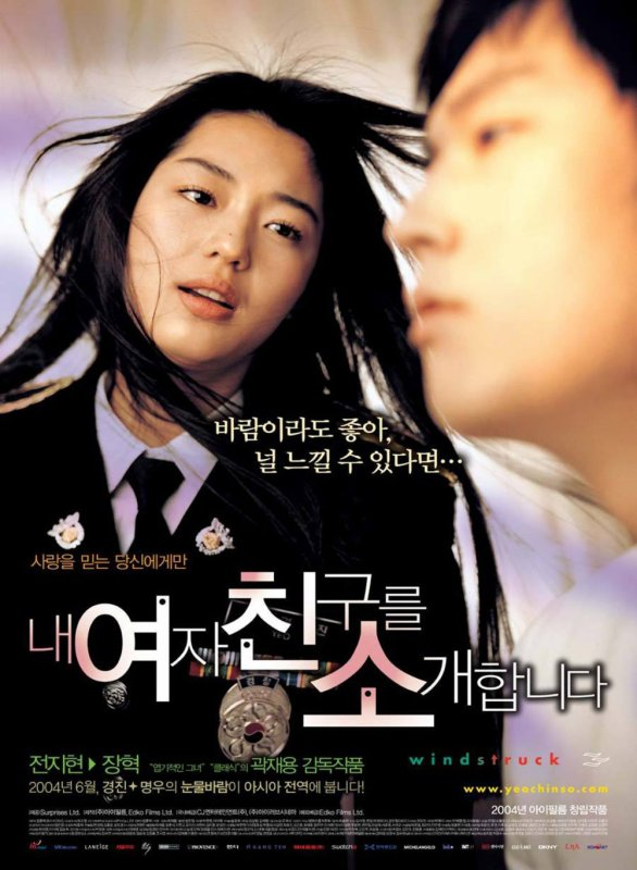 Windstruck + Lien VOSTFR