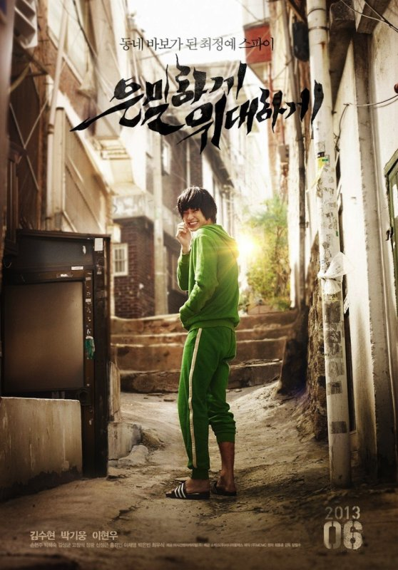 Secretly Greatly + Lien VOSTFR