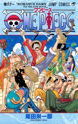 ...Scan one piece 61...