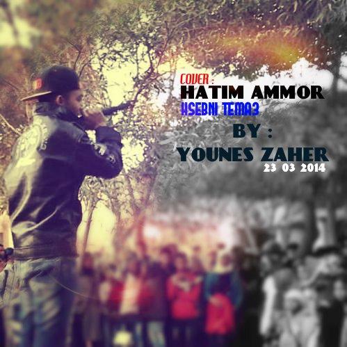 HATIM AMMOR ACADIMY / Younes Zaher ( Mc Lupatt ) Cover Hatim Ammor - 7ssabnii Tmaaa3 2014 (2014)