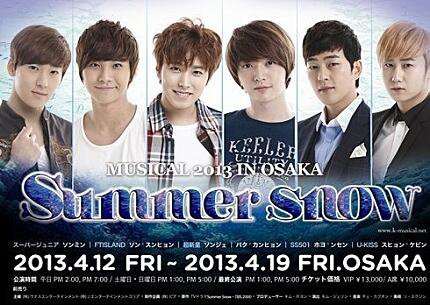 Japon: Des idoles coréennes joueront dans la comédie musicale « Summer Snow »
