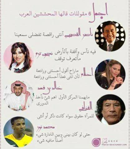 التحشيش العربي