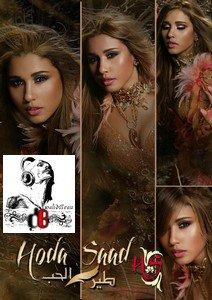 20 Best Songs of 2011 / 01. HOUDA SAAD - Ma Zal Nebghek  2012 (2011)