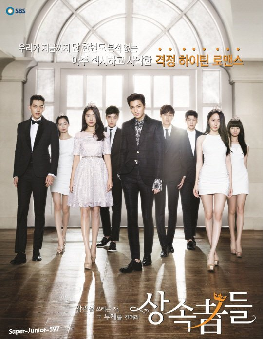 The Heirs /  The Inheritors ( mon 33 eme drama )