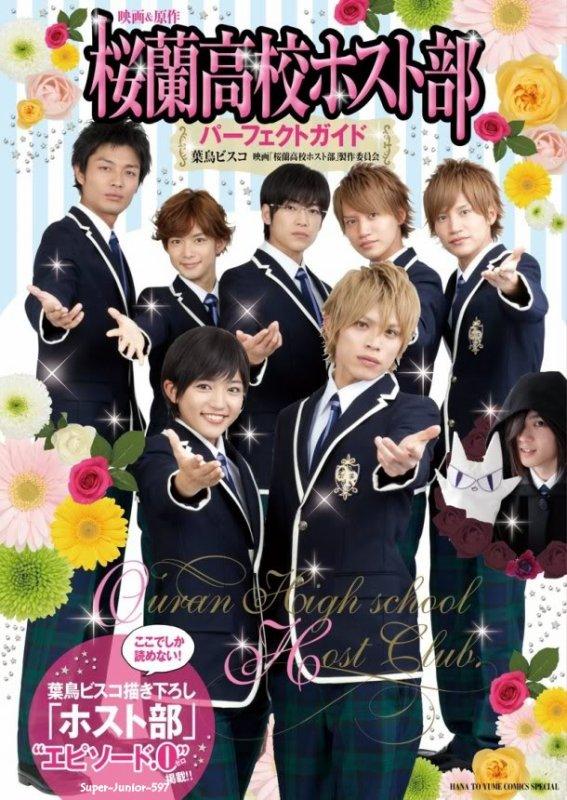 Ouran High School Host Club ( mon 44 eme drama )