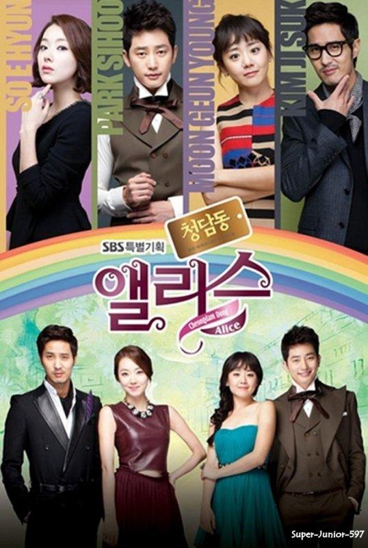 cheongdamdong alice ( mon 45 eme drama )