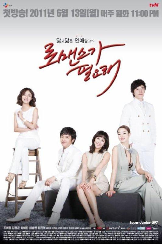 I need Romance ( mon 46 eme drama )