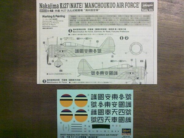 KI27 NATE CHINOIS 1/48 001