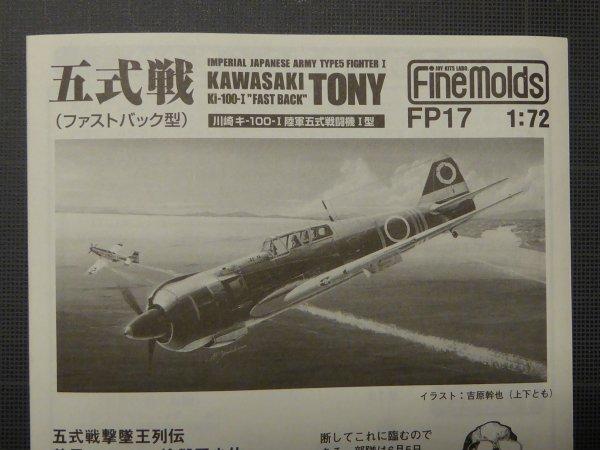 KAWASAKI KI100 TONY 001