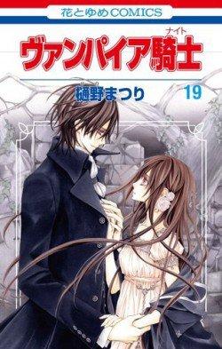 Vampire Knight tome 19 !