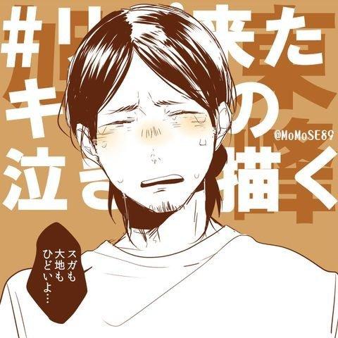 Fangirl moment n° 55 : Asahi Azumane