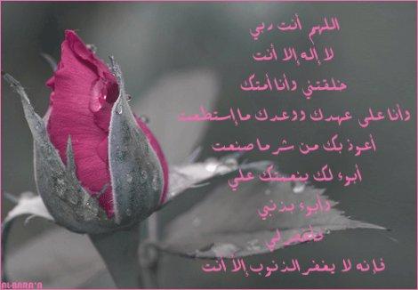 ya rabi amin