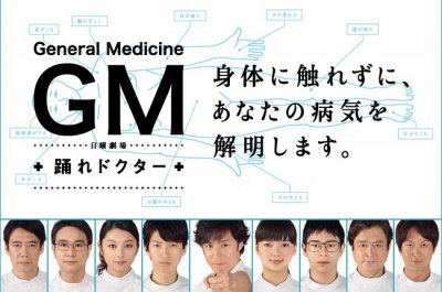 GM ~Odore Doctor~ [2/11]