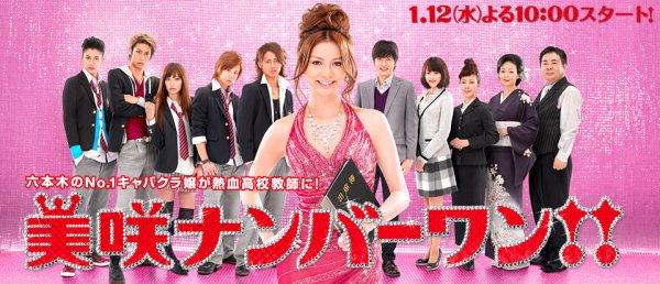Drama: Misaki number one