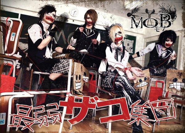 MOB - モブ