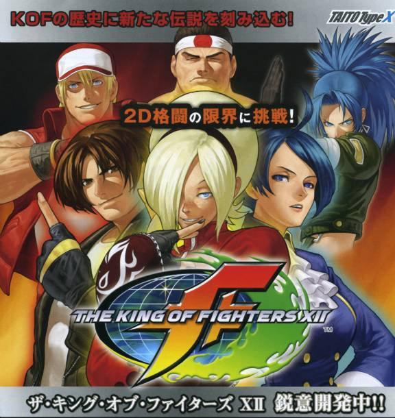 ♥ The King Of Fighters ♥