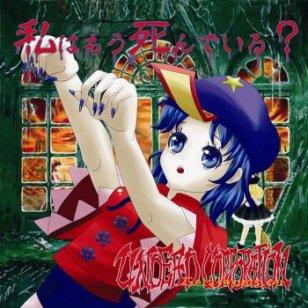 Watashi wa Mou Shindeiru? / Undead Corporation-Kasokeshi Mono e(scream off version) (2011)