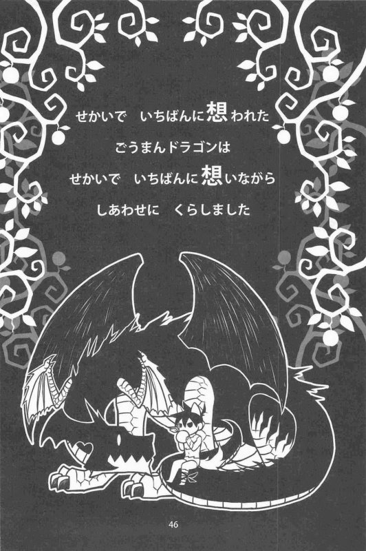 Yondemasuyo Azazel-san dj – gouman doragon to kaiinu partie 6 FIN