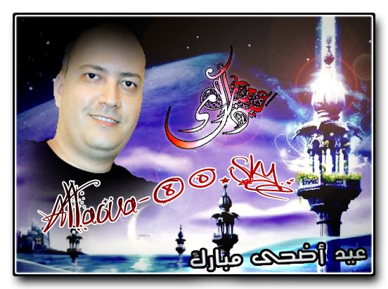 Bonne Fête De Aide El Adha