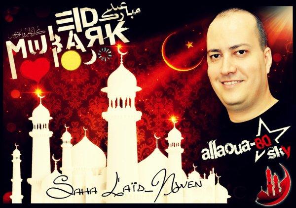 Bonne Fête De Aid Adha Moubarak ๑۩๑ عيد مبا رك و كل عام و الامة المسلمة بخير