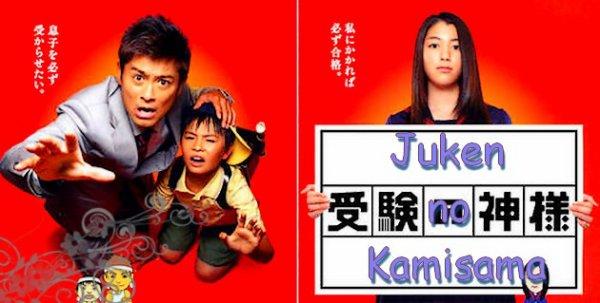 ♥ Juken no Kamisama ♥