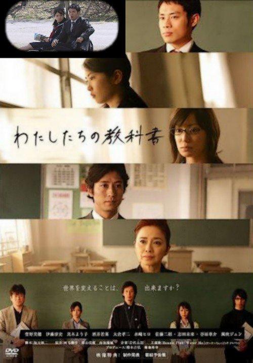 ♥ Watashitachi no Kyokasho ♥