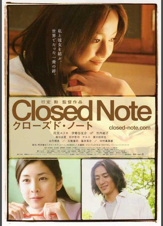 ♥ Closed Note ♥