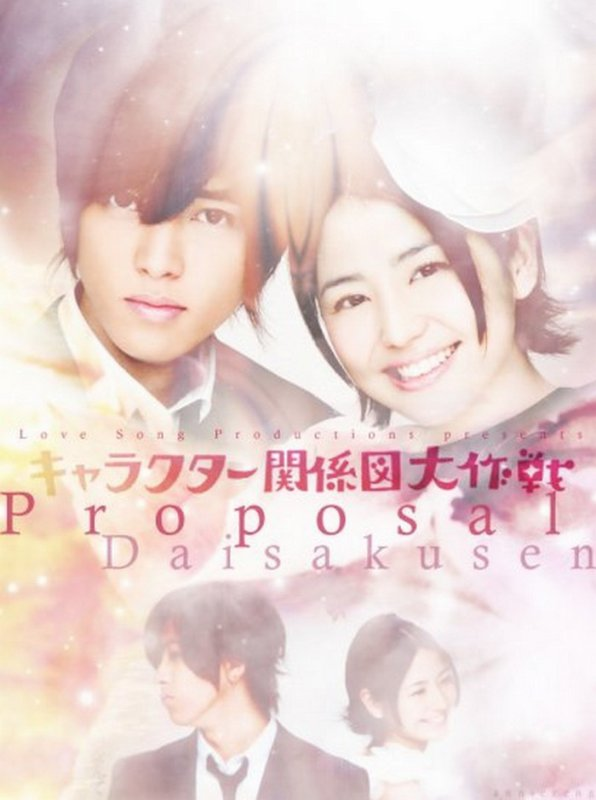 ♥ Proposal Daisakusen ♥