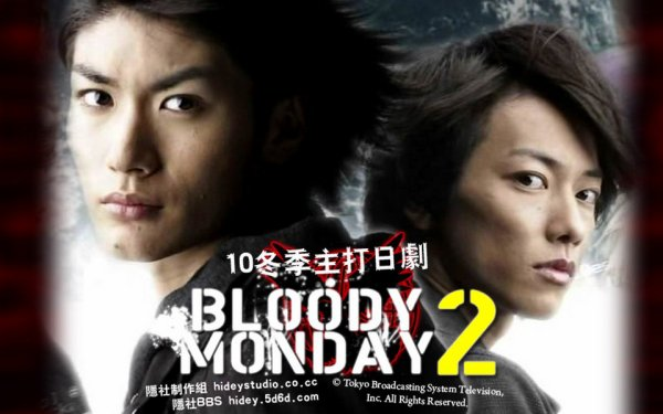 ♥ Bloody Monday Saison II ♥
