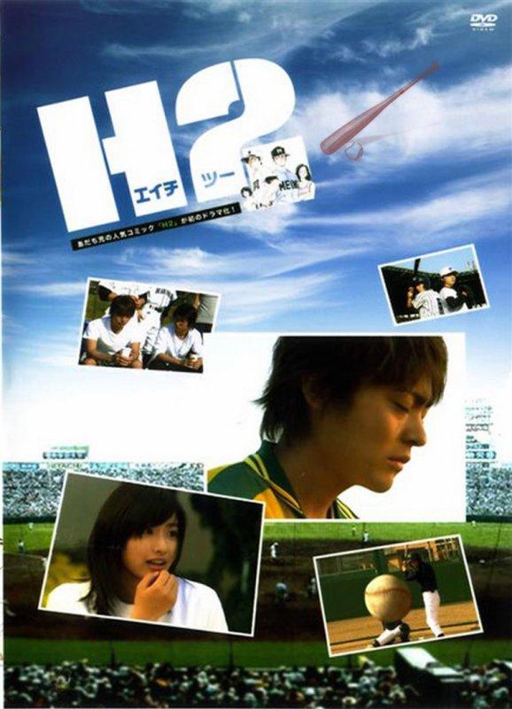 ♥ H2 ~ Kimi to Itahibi ~ ♥