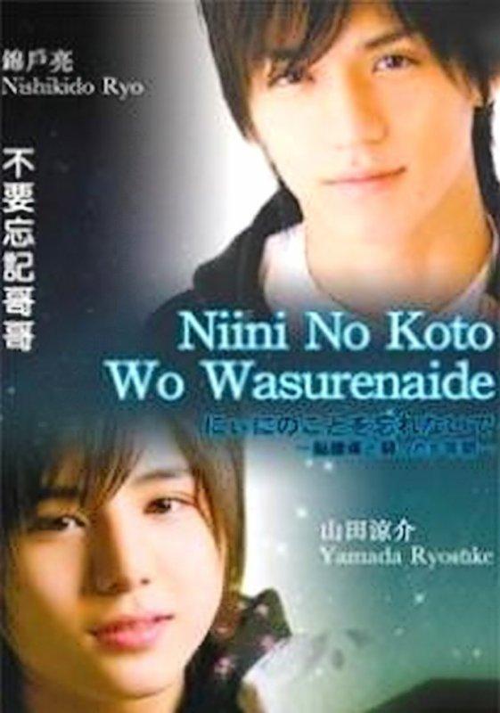 ♥ Niini no Koto wo Wasurenaide ♥