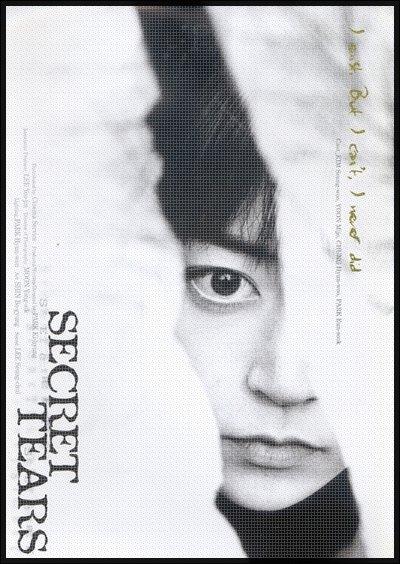 ♥ Secret Tears ♥