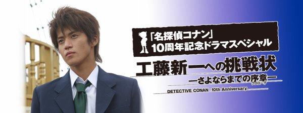 ♥ Meitantei Conan 1 ~ Kudô Shinichi he no Chosenjô  ♥